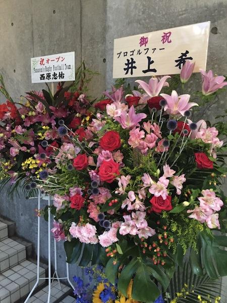 井上希プロ、西原忠佑選手、お花 ありがとうございます!