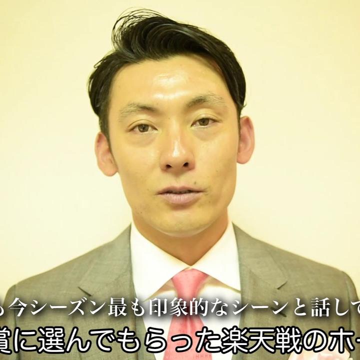 栗山選手が「2017 スカパー!ドラマティック・サヨナラ賞 年間大賞」受賞!